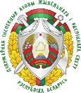 Белорусская госинспекция охраны животного и растительного мира